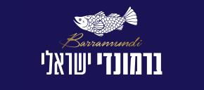 ברמונדי ישראלי